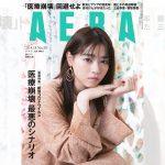西野七瀬が表紙『AERA4月13日号』グラビア&インタビュー掲載