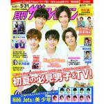 King & Princeが表紙&巻頭【2つのNight】グラビアに登場「月刊ザテレビジョン」6月号