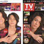 亀と山P「修二と彰として同じ景色を見たことはすごく大きい」TVガイド東西2種の表紙飾る