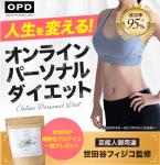 芸能人御用達ダイエット【OPD】オンラインパーソナルダイエット世田谷フィジコ-PR-