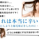 補修ケアの専門店が教える、髪を綺麗にするセルフケアアイテムは【ヘアークリニック髪風船】-PR-