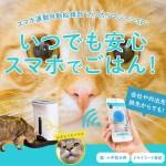 スマホで遠隔ペット給餌器!愛犬・愛猫に旅行先、会社から遠隔ご飯!「カリカリマシーンSP」-PR-