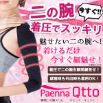 二の腕スッキリ着圧サポーター【PaennaQtto(パエンナキュット)】